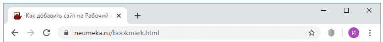 Адресная строка браузера Google Chrome