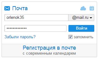 Логин, пароль mail.ru