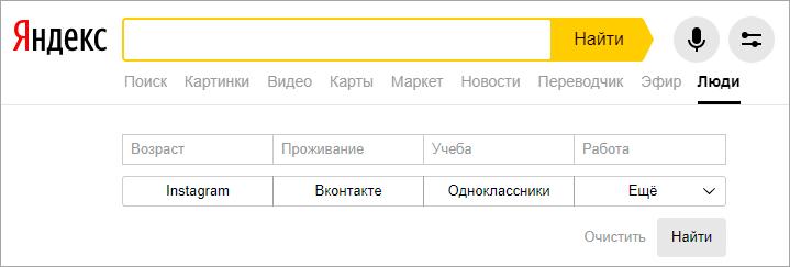 Поиск людей. Yandex