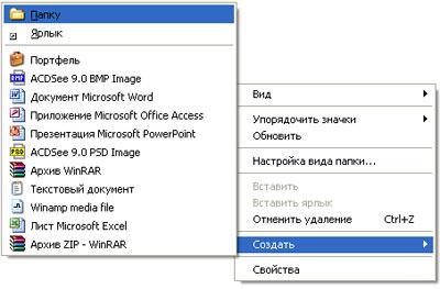 Директ икс скачать новоую версию. Как создать папку на компьютере (Windows)