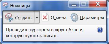 Ножницы Windows 0