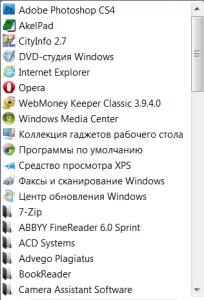 Установленные компьютерные программы