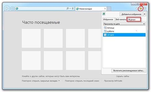 Как открыть историю в Internet Explorer 11