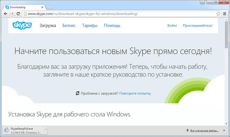 Скачать skype бесплатная программа для общения.