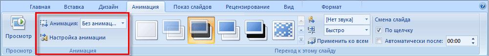Настройка анимации PowerPoint 2007