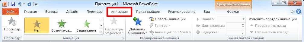 Настройка анимации PowerPoint 2010, 2013, 2016, 2019