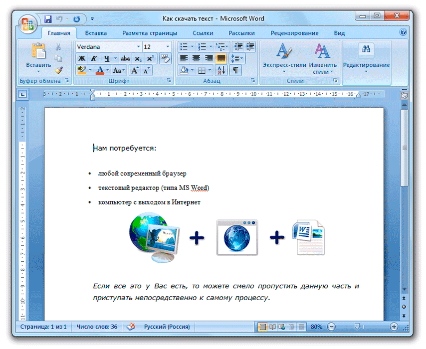 Редактировать картинку с текстом компьютера
