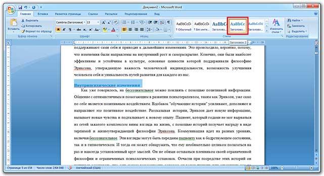 Как легко сделать содержание в Ворде для версий 2003, 2007, 2010 и 2016