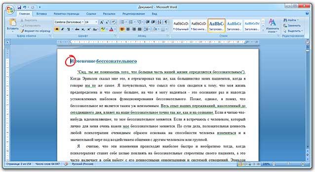 Создание разделов в документе MS Word