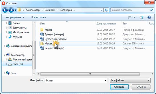 Как добавить архив (папку) к письму