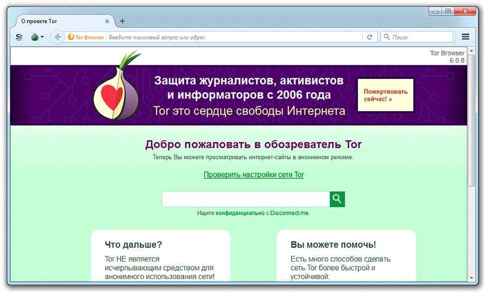Тор браузер режим инкогнито hydraruzxpnew4af tor browser на windows phone hyrda вход