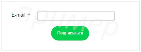 Пример формы подписки