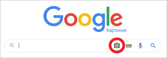 Как найти картинку в гугле